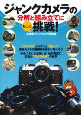 [表紙]ジャンクカメラの分解と組み立てにもっと挑戦!