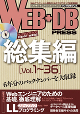 [表紙]WEB+DB PRESS総集編[Vol.1~36]