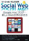 [表紙]ソーシャル・ウェブ入門 Google,mixi,ブログ…新しいWeb世界の歩き方