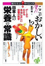[表紙]ここがおかしい 日本人の栄養の常識 −データでわかる本当に正しい栄養の科学−
