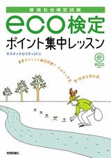 [表紙][環境社会検定試験] eco検定 ポイント集中レッスン