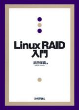 [表紙]Linux RAID 入門