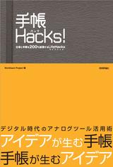 [表紙]手帳Hacks! <仕事と手帳を200%拡張するLifeHacks>