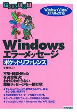 [表紙]Windows エラーメッセージ ポケットリファレンス Windows Vista/XP/Me対応