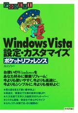[表紙]Windows Vista 設定・カスタマイズ ポケットリファレンス
