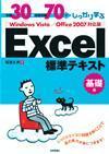 [表紙]例題30+演習問題70でしっかり学ぶ Excel標準テキスト 基礎編 Windows Vista/Office2007対応版