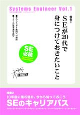[表紙]Systems Engineer Vol.1e