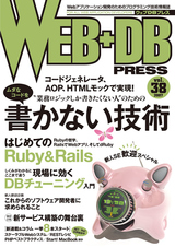 [表紙]WEB+DB PRESS Vol.38
