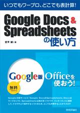 [表紙]いつでもワープロ,どこでも表計算! Google Doc