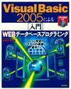 [表紙]Visual Basic 2005による[入門]WEBデータベースプログラミング