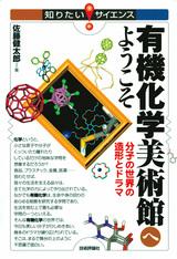 [表紙]有機化学美術館へようこそ――分子の世界の造形とドラマ