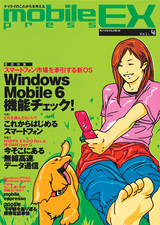 [表紙]MobilePRESS EX Vol.4