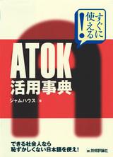 [表紙]すぐに使える! ATOK 活用事典