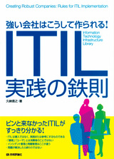[表紙]強い会社はこうして作られる!−ITIL実践の鉄則
