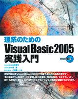 [表紙]理系のための Visual Basic 2005実践入門