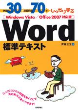 [表紙]例題30+演習問題70でしっかり学ぶ Word標準テキスト Windows Vista/Office2007対応版