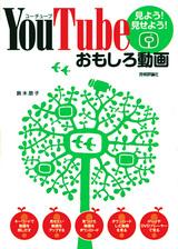 [表紙]YouTube 見よう!見せよう!おもしろ動画