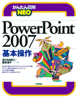 [表紙]かんたん図解NEO PowerPoint 2007 基本操作
