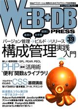 [表紙]WEB+DB PRESS Vol.39
