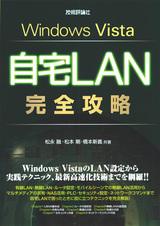 [表紙]Windows Vista 自宅LAN 完全攻略