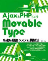 [表紙]AjaxとPHPによる Movable Type高速&最強システム構築法