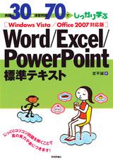 [表紙]例題30+演習問題70でしっかり学ぶ Word/Excel/PowerPoint標準テキスト  Windows Vista/Office2007対応版