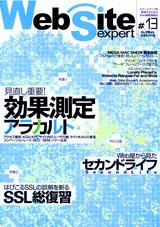 [表紙]Web Site Expert #13