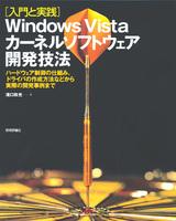 [表紙][入門と実践]Windows Vista カーネルソフトウェア開発技法