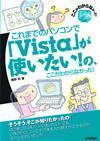 [表紙]これまでのパソコンで「Vista」が使いたい! の,ここがわからなかった!
