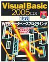 [表紙]Visual Basic 2005による[実践]WEBデータベースプログラミング