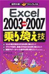 [表紙]疑問氷解!クイックレスQ Excel 2003 ⇔ 2007 乗り換え技
