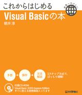 [表紙]これからはじめるVisual Basicの本