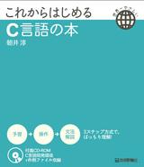 [表紙]これからはじめるC言語の本