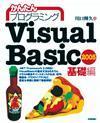 [表紙]かんたんプログラミング Visual Basic 2005 [基礎編]