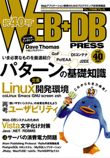 [表紙]WEB+DB PRESS Vol.40