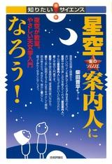 [表紙]星空案内人になろう! 〜夜空が教室。やさしい天文学入門