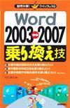 [表紙]疑問氷解!クイックレスQ Word 2003⇔2007 乗り換え技