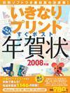 [表紙]いきなりプリントすぐポストらくらく年賀状 2008年版