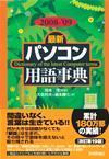 [表紙]2008-'09年版[最新]パソコン用語事典