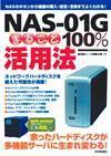 [表紙]NAS-01G まるごと100%活用法