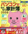 [表紙]パソコンでらくらく家計簿2008