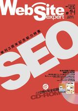 [表紙]Web Site Expert #14