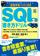改訂新版 反復学習ソフト付き SQL書き方ドリル
