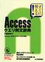 Access クエリ例文辞典