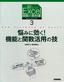 新しいExcel関数の教科書3 悩みに効く!機能と関数活用の技