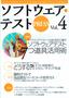 [表紙]ソフトウェア・<wbr/>テスト PRESS Vol.4
