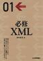 必修 XML