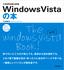 これからはじめる Windows Vistaの本