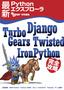 最新Pythonエクスプローラ ~Django,TurboGears,Twisted,IronPython 完全攻略