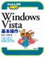 かんたん図解NEO Windows Vista 基本操作